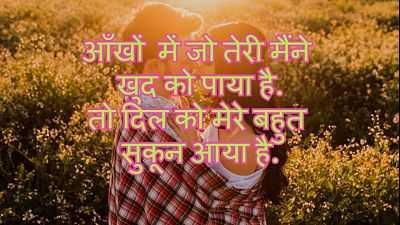 love quotes hindi