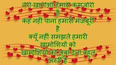 लव शायरी हिंदी में