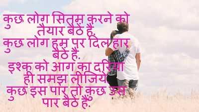 best love shayari hindi mein