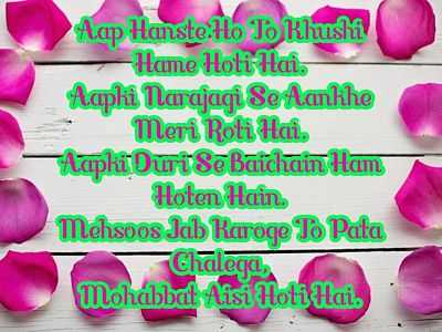 Love Quotes in Hindi and English