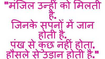 Motivational Quotes in Hindi and English