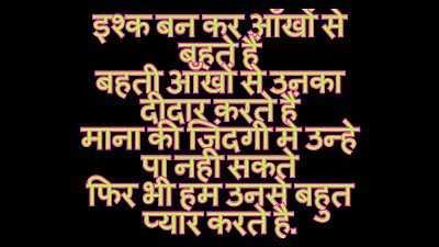 amazing love shayari in hindi with image