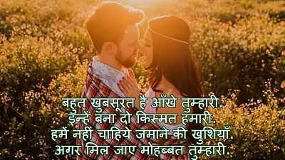 amazing love shayari in hindi with images