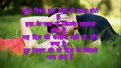 amazing love shayri in hindi with image