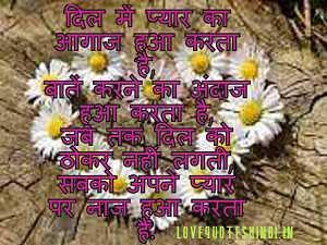 beautiful love shayari in hindi with image