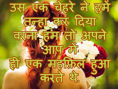 beautiful shayari in hindi on love