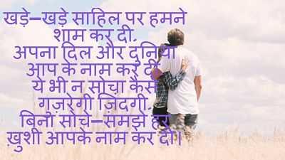 best love shayari hindi mein with image