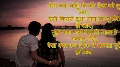 best love shayari hindi mein with images