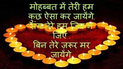 best love shayari in hindi with image