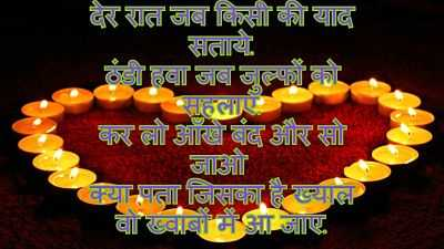 best love shayari in hindi with images