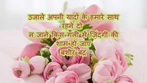 famous shayar love shayari in hindi with images