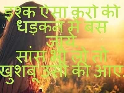 hindi love shayari two liner