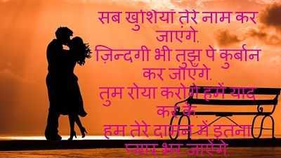 hindi love shayari with hd image