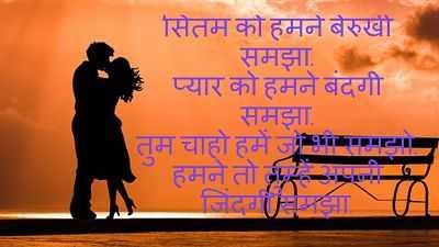 hindi love shayari with hd images
