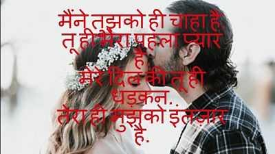 hindi love shayari with image