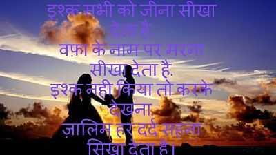 hindi pyar shayari