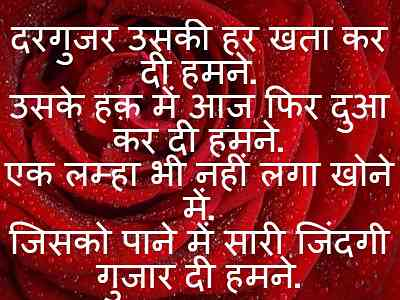 love dua shayari hindi