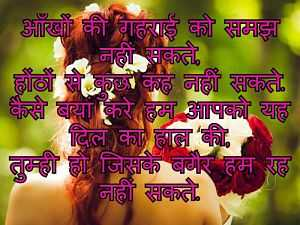 love facebook shayari