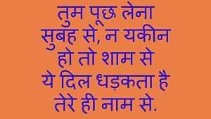 love shayari hindi mein