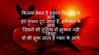 love shayari hindi mein