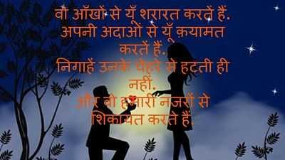 love shayari in hindi with hd image