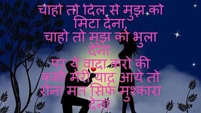 love shayari in hindi with hd images