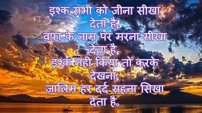 लव शायरी हिंदी में तस्वीर के साथ