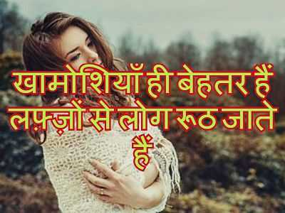 love shayari sad hindi