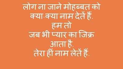 pyar bhadi shayari