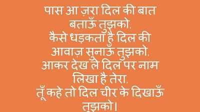 pyar bhari shayari