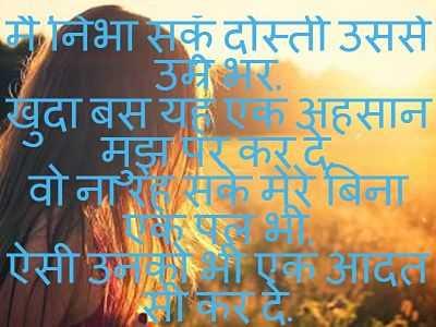pyar shayari facebook
