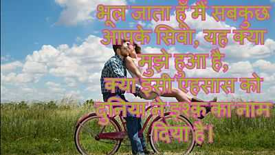 two liner love shayari in hindi with images