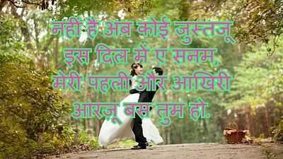whatsapp love shayari in hindi with image