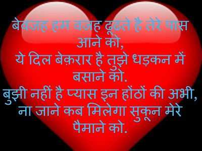 whatsapp shayari