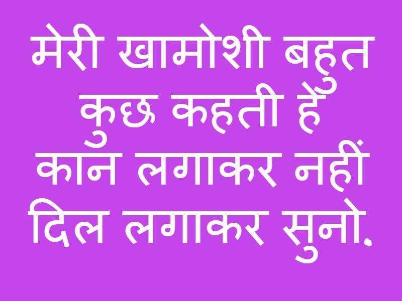 beautiful love quotes hindi image