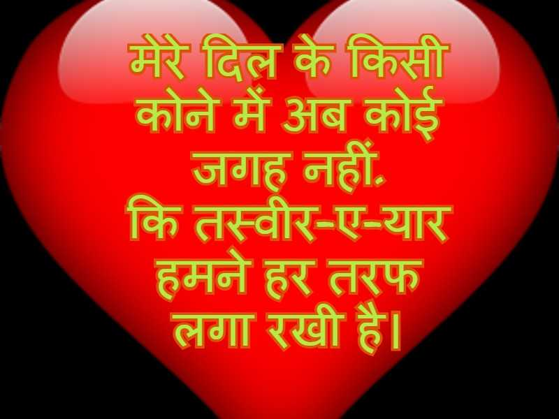Love Quotes in Hindi for Boyfriends with Images