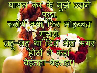 Love Quotes Hindi With Images Download