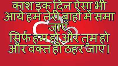 Love Quotes in Hindi With Images for Facebook