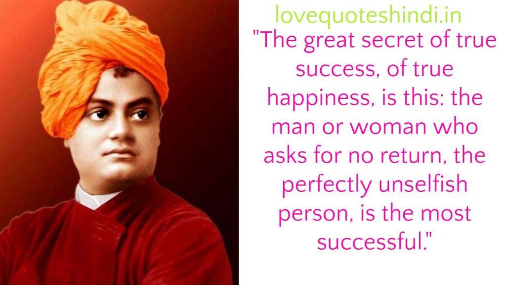 Swami Vivekananda Quotes on Education in English
