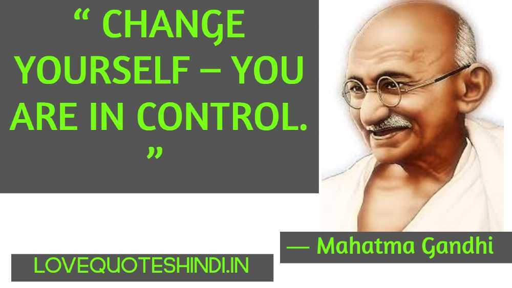 """ Change yourself – you are in control. """