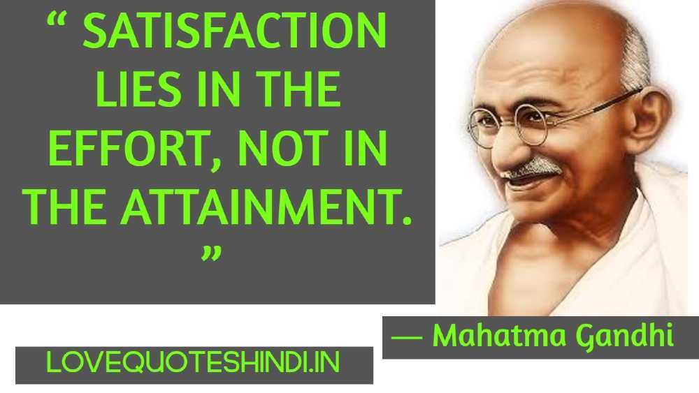 """ Satisfaction lies in the effort, not in the attainment. """
