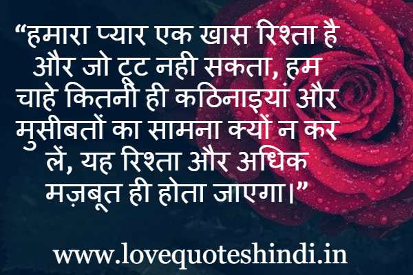 best romantic love quotes hindi