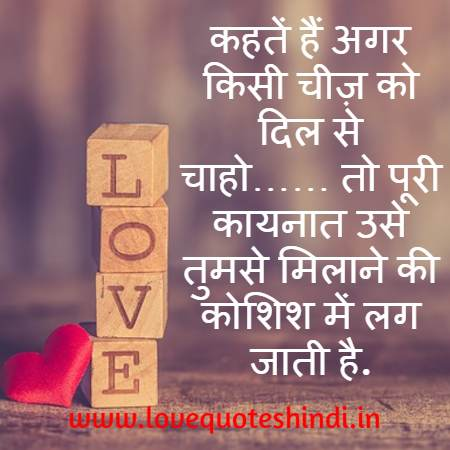 Love Quotes in Hindi from Movies