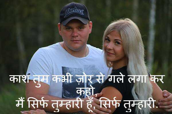 romantic best hindi love quotes