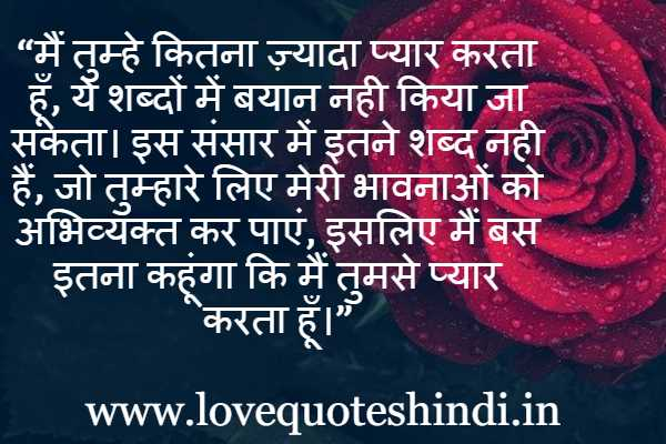 romantic i love you quotes in hindi