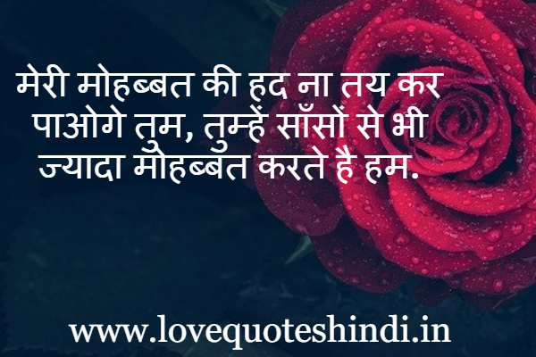 romantic love status in hindi