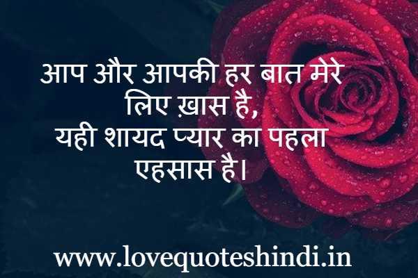 romantic hindi quotes