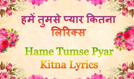 Hame Tumse Pyar Kitna Lyrics