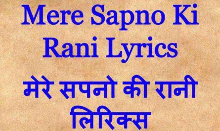 Mere Sapno Ki Rani Lyrics
