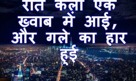Raat Kali Ek Khwab Mein Aayi Lyrics